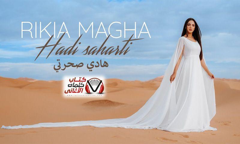 كلمات اغنية هادي صحرتي رقية ماغى White Formal Dress Formal Dresses Fashion