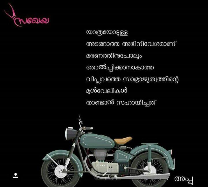 Malayalam Love Pudse Get Lost: Pin By Athulya Shaji On Niramulla Ormakal T Kerala
