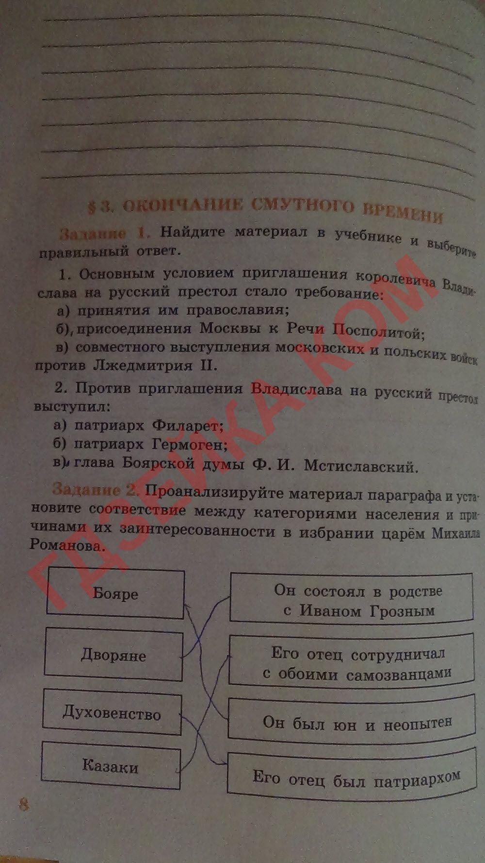 Гдз От Путина 6 Класс История России Учебник Косулина