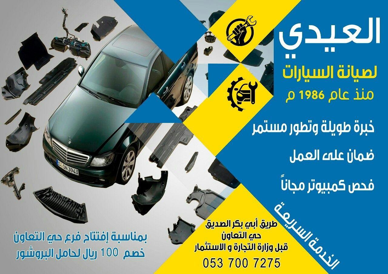 العيدي لصيانه رنج روفر 0114705064 Vacuum Cleaner Vacuums Cleaners