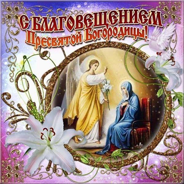 Blagoveshenie Presvyatoj Bogorodicy Otkrytka