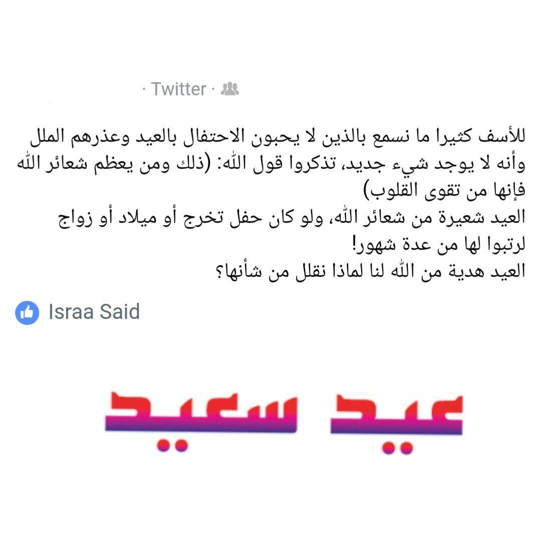 Pin By Israa Said On العيد Math Math Equations Equation