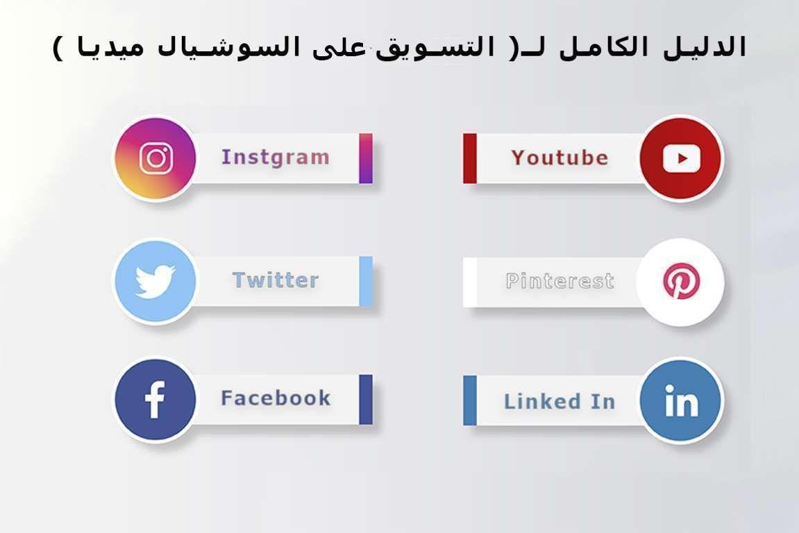 الدليل الكامل لـ التسويق على السوشيال ميديا Social Media Marketing Marketing Guide Social Media