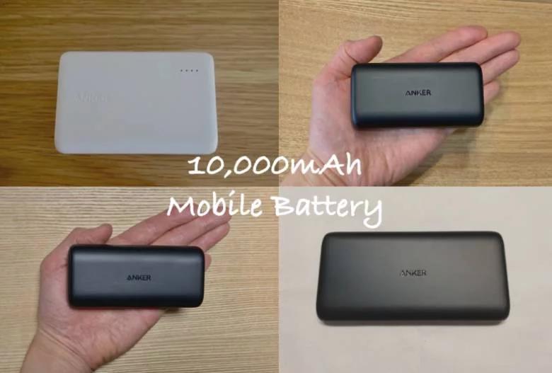 【大容量】おすすめの10000mAhモバイルバッテリー7製品! | マクリン