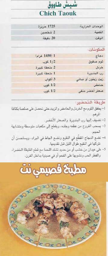 موسوعة الطبخ الشيف رمزي منتديات دلع القلب الحكيم Food Beef Meat