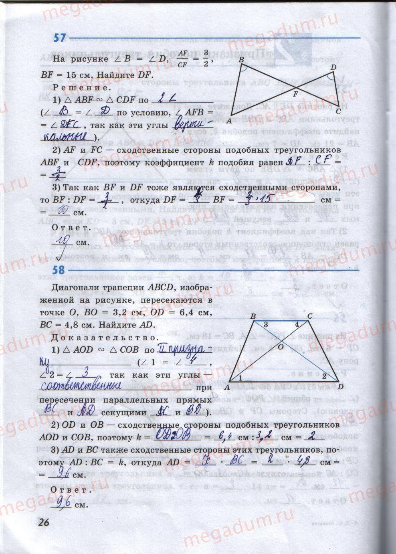 гдз рт по геометрии 8 класс