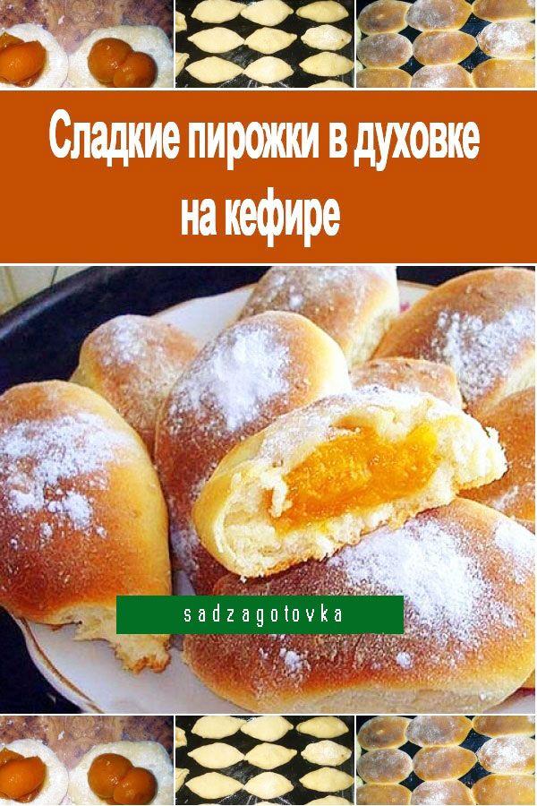 Sladkie Pirozhki V Duhovke Na Kefire Vkusnyashki Pitanie Recepty Recepty Edy