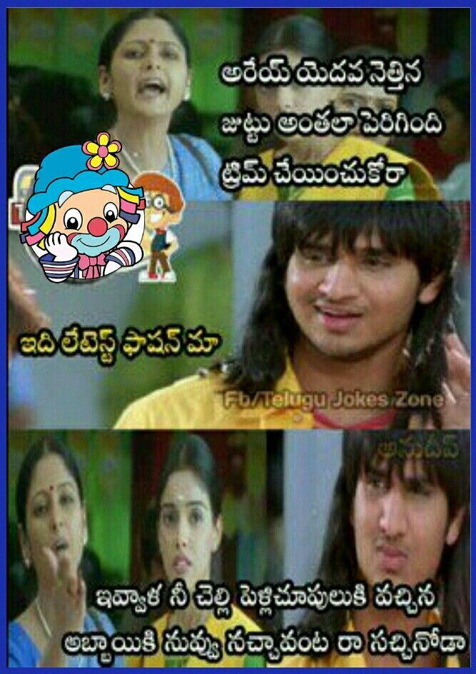 Funny image by sriram kavala Telugu jokes, Funny