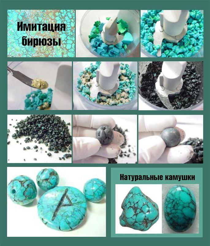 Полимерная глина имитация натурального камя