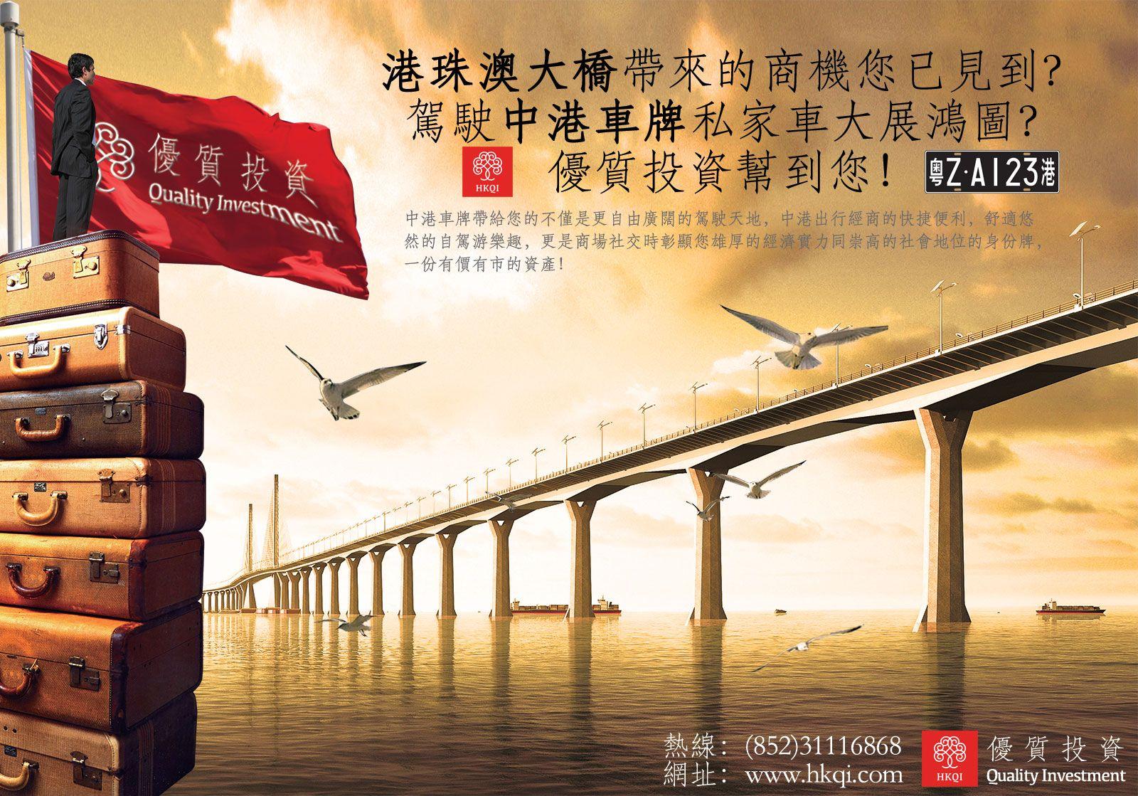 憑藉多年的香港,中國大陸企業諮詢管理經驗,我們可以協助香港公司在大陸投資生意,設立外資企業經營業務,並合法取得中港車