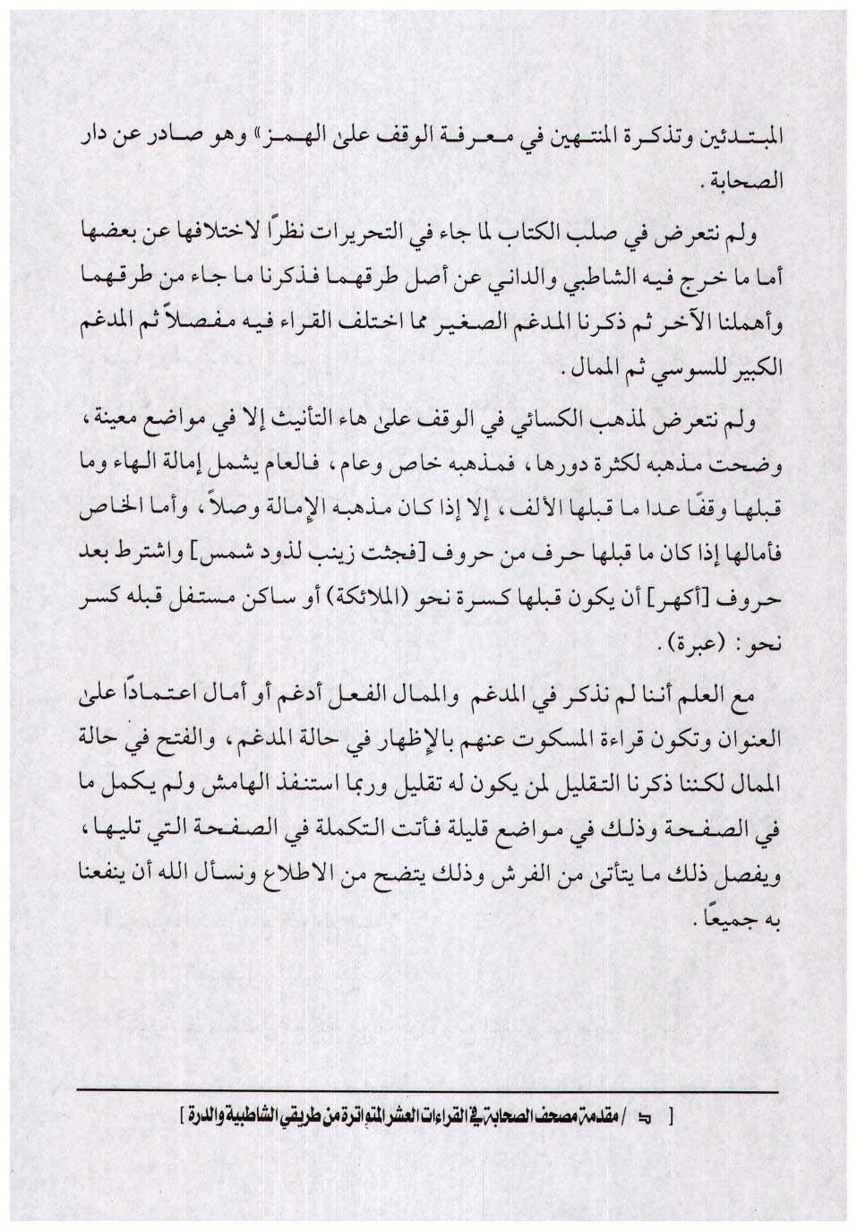 Pin By القران الكريم The Holy Quran On مصحف الصحابة في القراءات العشر المتواترة من طريق الشاطبية والدرة Math Math Equations