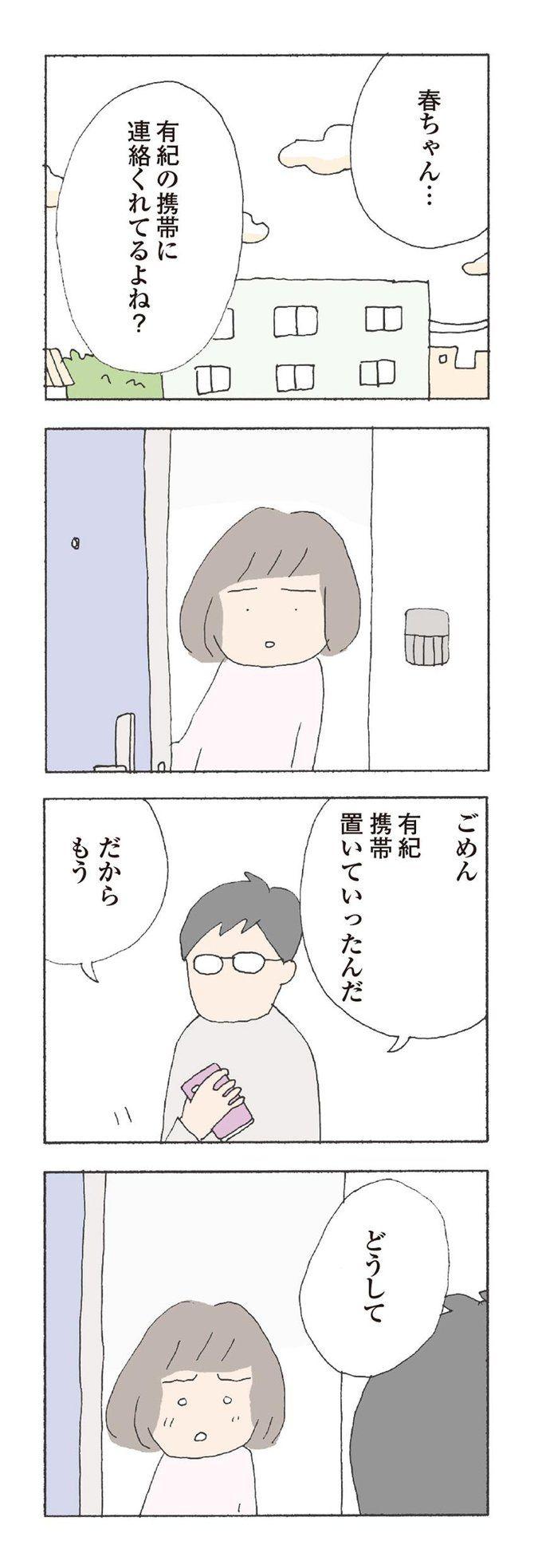 た ママ 友 消え
