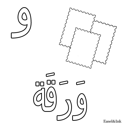 Explore Alphabet Coloring Pages Arabic And More