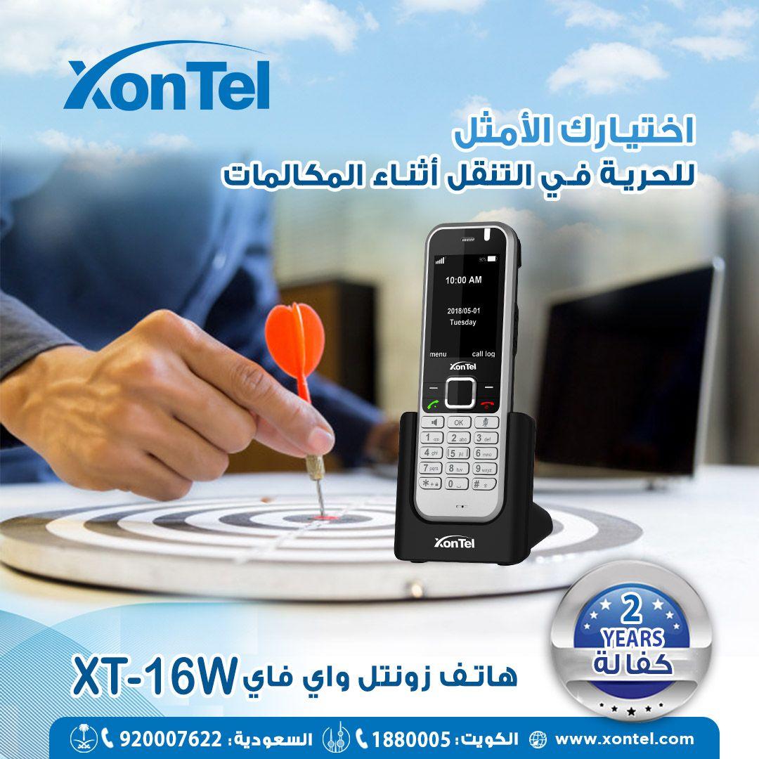 هاتف زونتل واي فاي Xt 16w أحدث أنظمة الاتصالات التي تعمل بتقنية واي فاي للحرية في التنقل وتغطية اكبر لمزيد من التفاصيل الكو Voip Solutions Voip Solutions