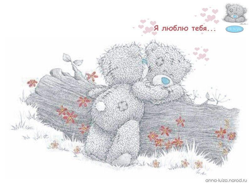 Для дочки, открытки с мишкой я тебя люблю