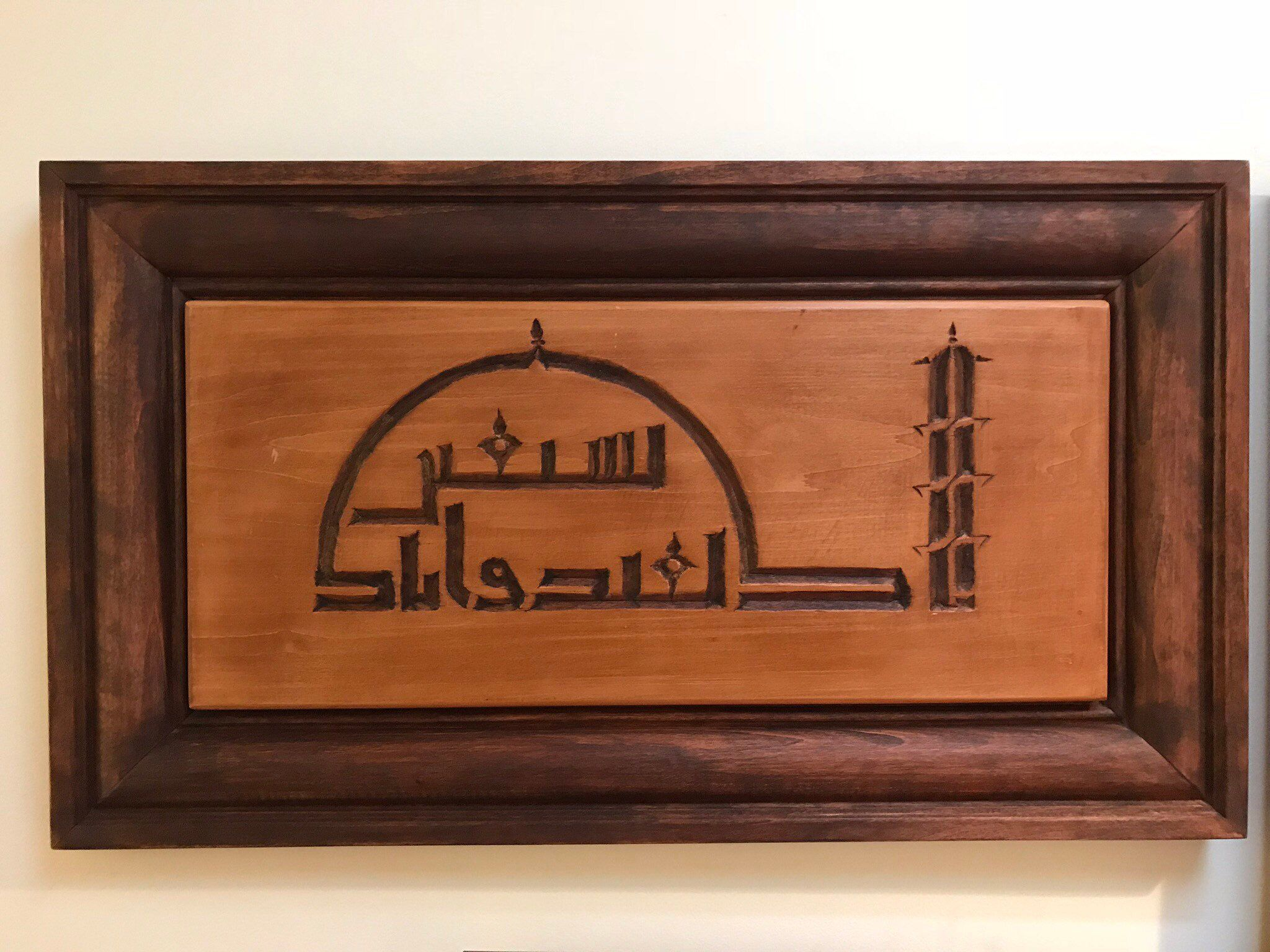 Wood carving wall art persian calligraphy iranian art kufic