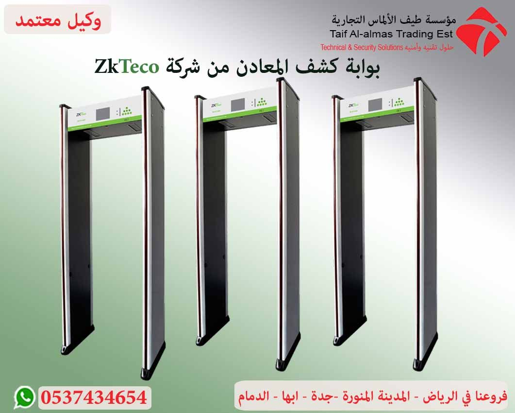بوابات امنية للشركات كشف معادن تفتيش حقائب Security Solutions French Door Refrigerator Magnetic Knife Strip