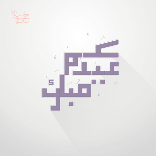 Font Design عيدكم مبارك By Jumana Al Sallom Via Behance Islamic Wallpaper Design Fonts Design