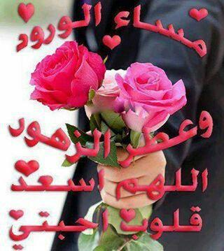 خلفيات و رمزيات الحب المرأة اللهم اسعد قلبي ومن في قلبي Beautiful Arabic Words Arabic Quotes Arabic Words