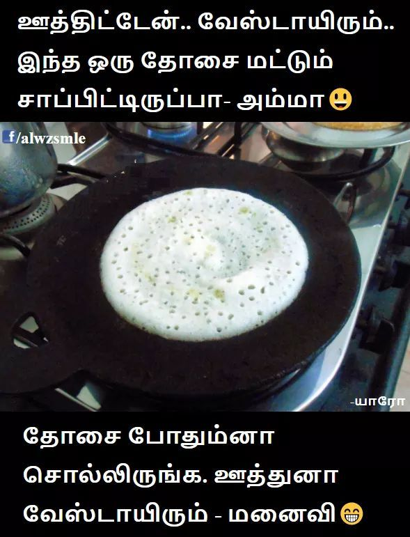 Beautiful Tamil Facebook Quotes Amma Dosa Wife Dosa Tamil