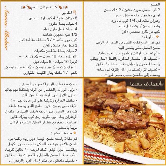 وصفات Egyptian Food Food Receipes Middle East Food