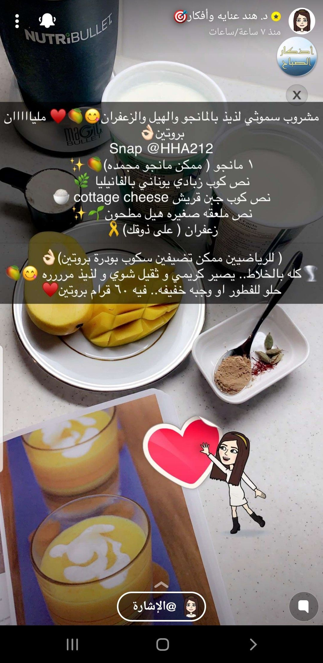 Pin By نوال On سفرة Smoothie Recipes Healthy Arabic Food Food