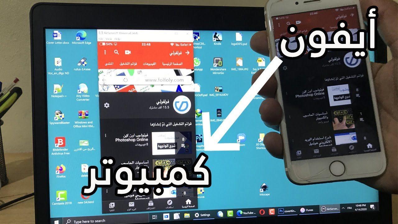 عرش شاشة الايفون والاندرويد على الكمبيوتر أو الحاسوب بجودة عالية Photoshop Online Tablet Electronic Products