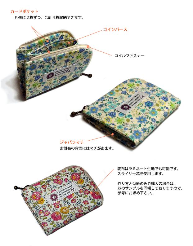 ラウンドウォレット 詳細説明 財布のパターン 手作り 財布