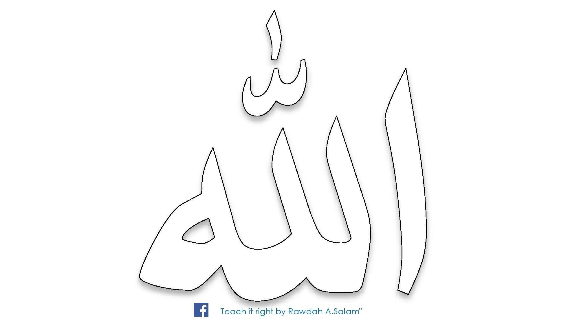 أوراق تلوين أسماء اللة الحسنى Learning Arabic Calligraphy Calligraphy