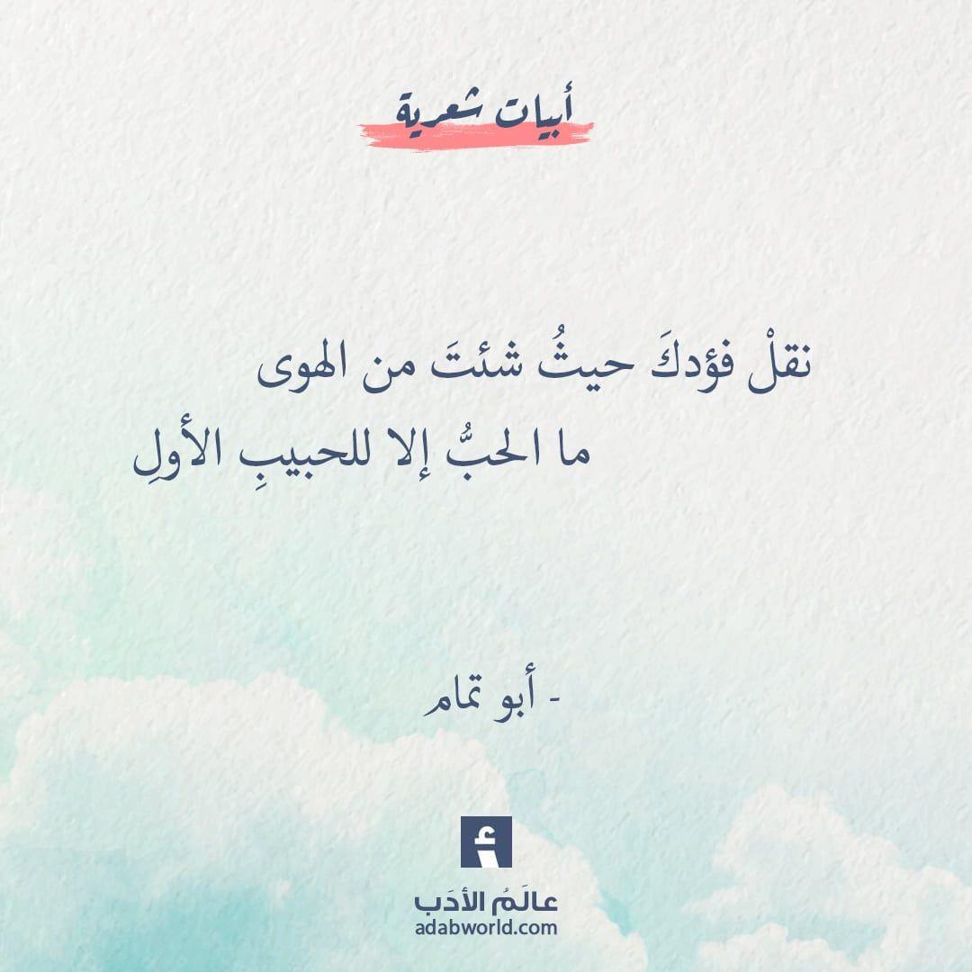نقل فؤادك حيث شئت من الهوى أبو تمام عالم الأدب Words Quotes Wonder Quotes Wisdom Quotes Life