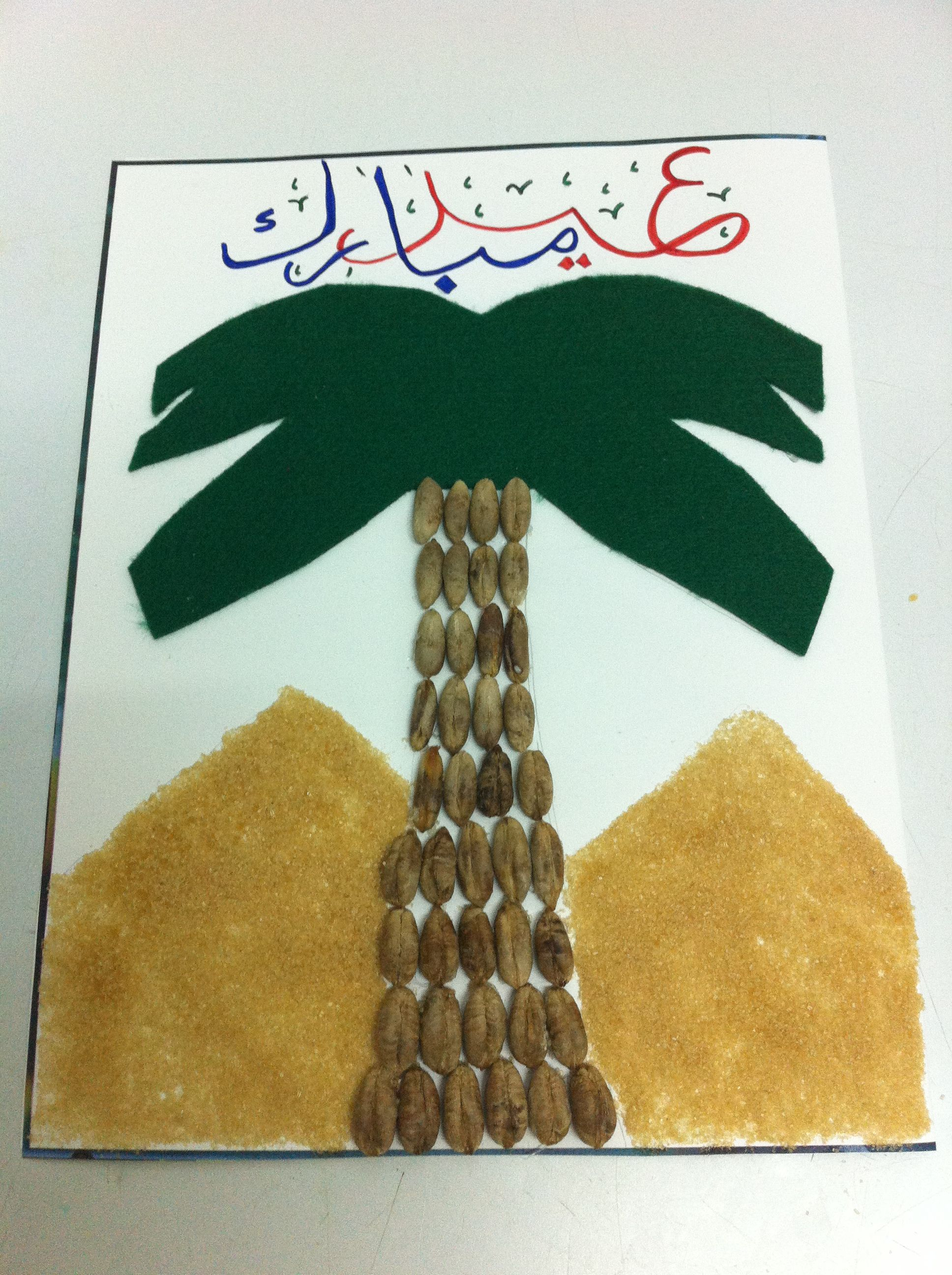Eid Card Made With Date Seeds And Brown Sugar Ramadan Eid Craft