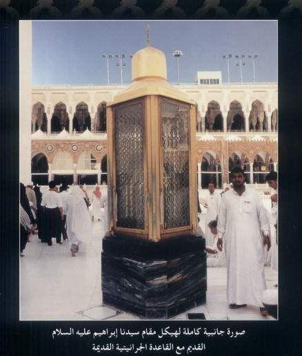 مقام ابراهيم عليه السلام الحرم المكي Taj Mahal Hotel Restaurant Saudi Arabia