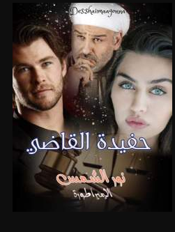 رواية حفيدة القاضي كاملة للقراءة والتحميل Pdf Books Pdf Movie Posters