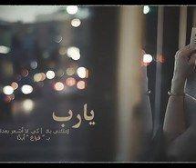 Inspiring image عربي, كلمات, الله, كلام, خواطر, رمزيات, يارب #1216186 by nastty - Resolution 480x320px - Find the image to your taste