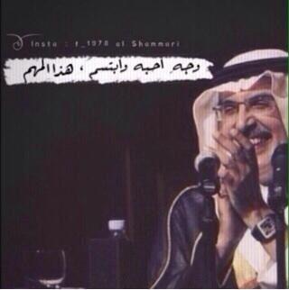 بدر بن عبدالمحسن Arabic Love Quotes Love Words Photo Quotes