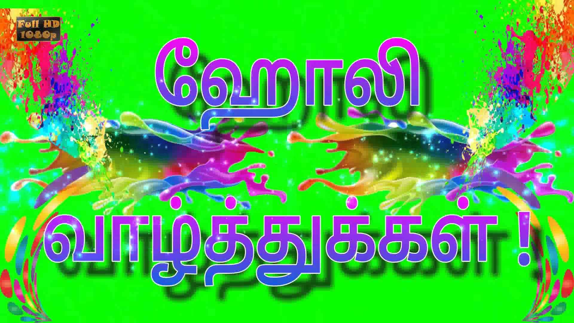 Happy Holi Wishes In Tamil Holi Greetings In Tamil Holi Whatsapp