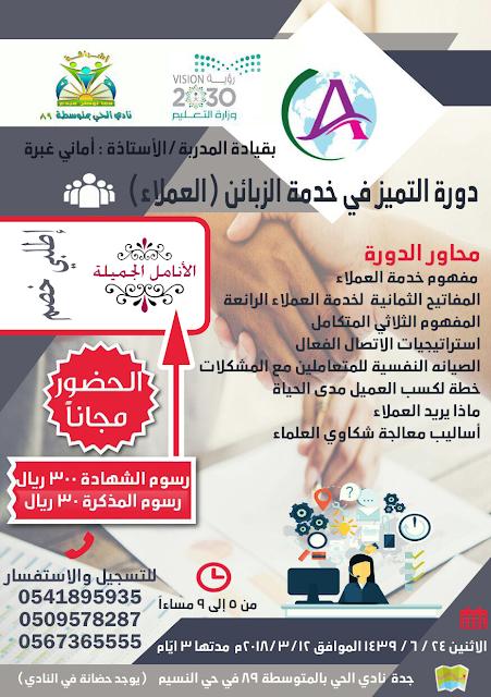 أخبار و إعلانات دورة التميز فى خدمة الزبائن العملاء جدة Blog Posts Blog Post