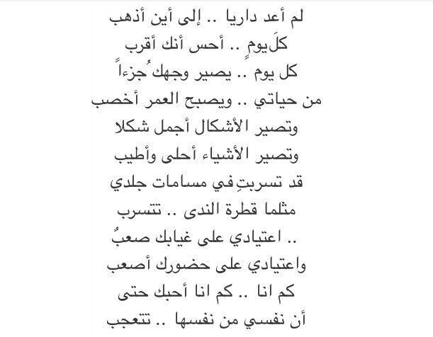 كم انا احبك حتى ان نفسي من نفسها تتعجب Arabic Quotes Quotes Word Art