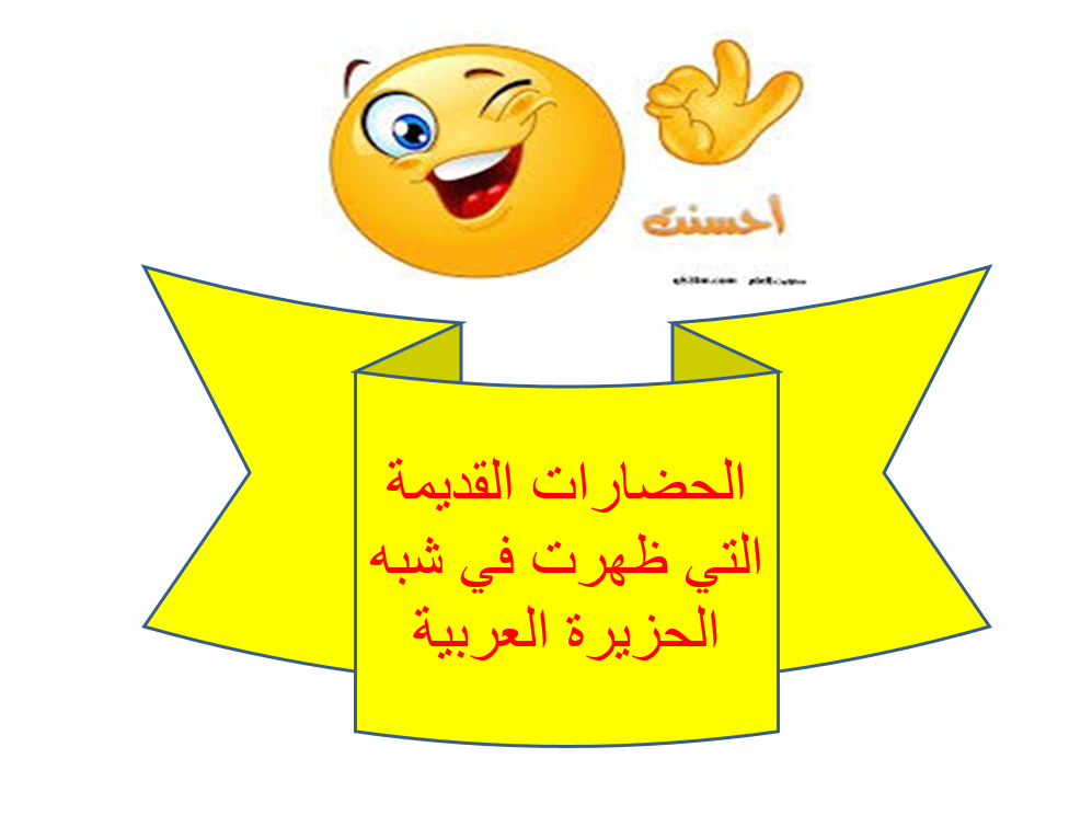 بوربوينت درس الحضارات القديمة التي ظهرت في شبه الحزيرة العربية للصف الخامس مادة الدراسات الاجتماع Pikachu Fictional Characters
