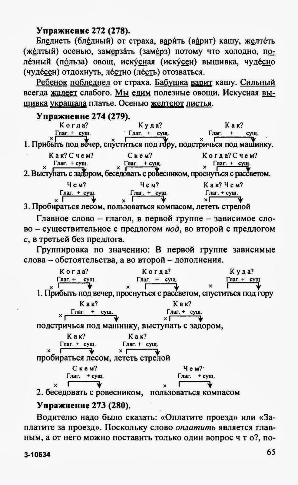 Скачать бесплатно без регистрации решебник по математике 3 класс козлова гераськин волкова