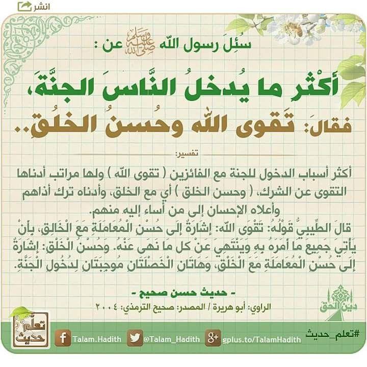 تقوى الله وحسن الخلق حديث النبي Ahadith Peace Be Upon Him Words