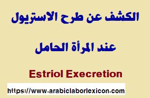 الكشف عن طرح الاستريول عند المرأة الحامل Estriol Execretion Ios Messenger