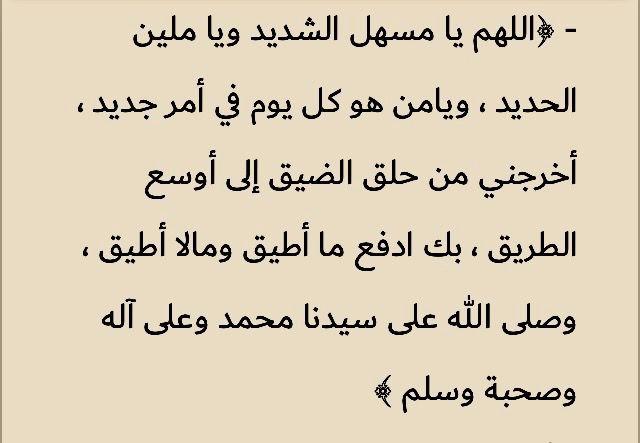 دعاء لتسهيل الكرب والشدائد Faith Pray Islam