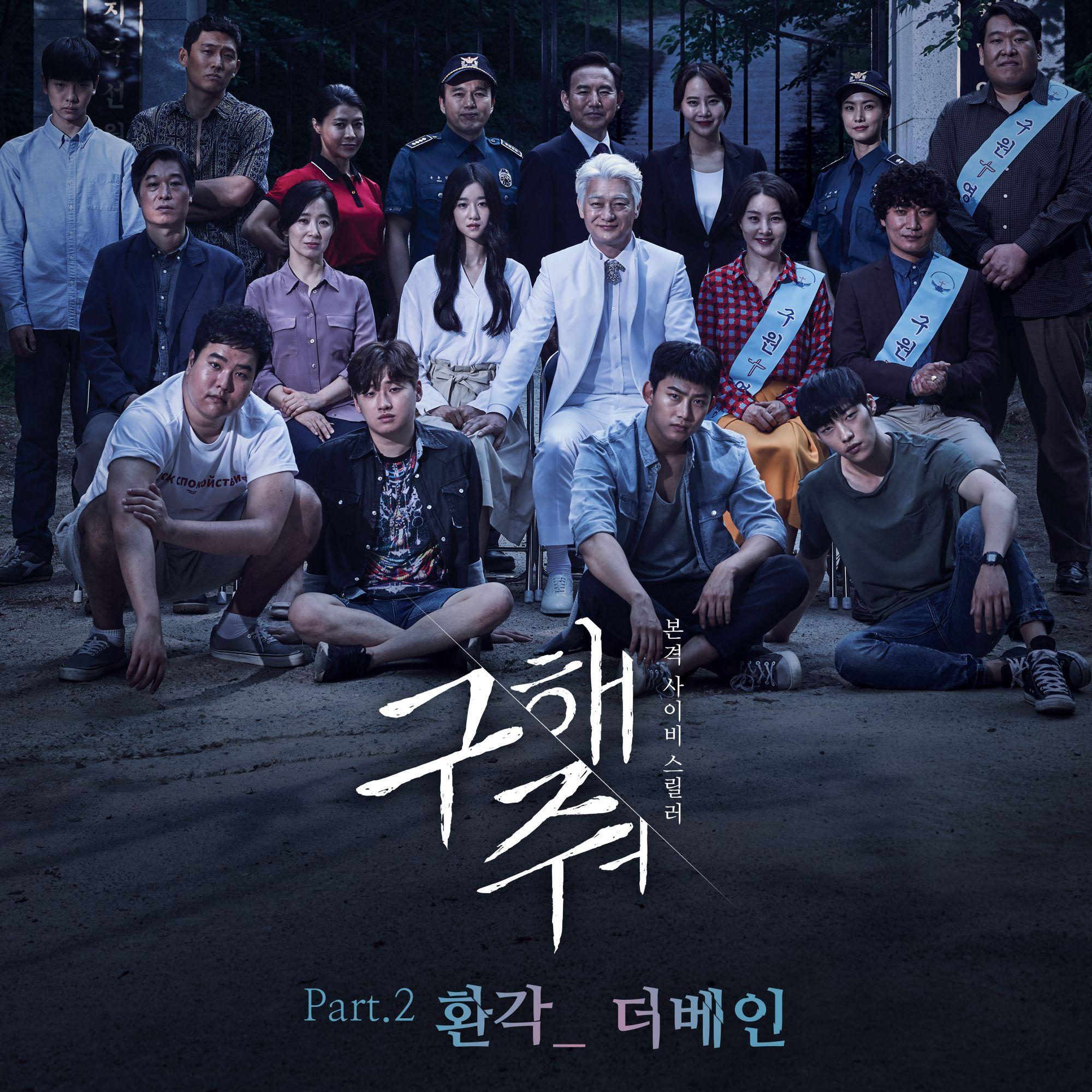 Save Me Korean Drama All Korean Drama Drama
