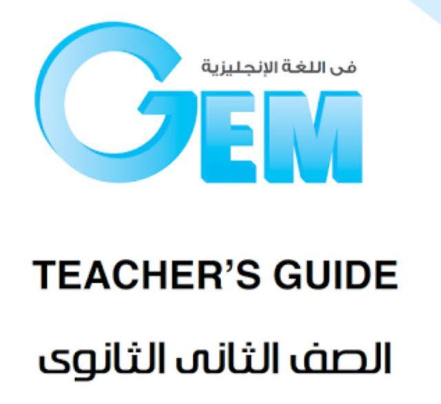 d6b050037 كل اجابات كتاب Gem للغة الانجليزية للثانى الثانوى ترم اول طبعة 2018 منهج  جديد