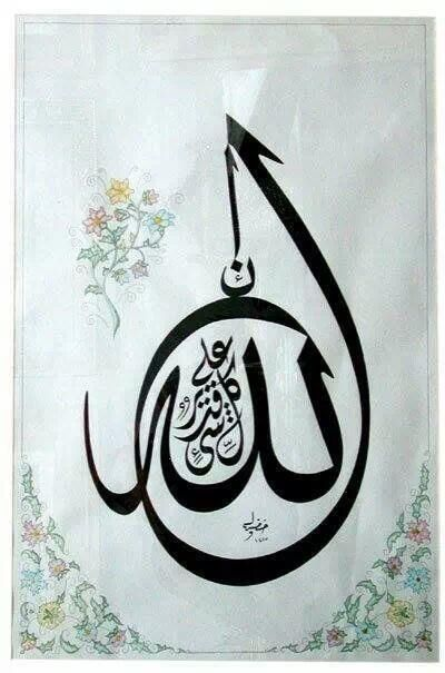 11975733e33e82dc6415bf51b5a27f56 Jpg 400 605 Islamic Art Calligraphy Islamic Calligraphy Arabic Calligraphy Art