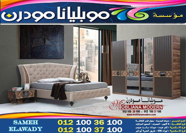اثاث غرف نوم غرف نوم مودرن وكلاسيك Furniture Home Home Decor