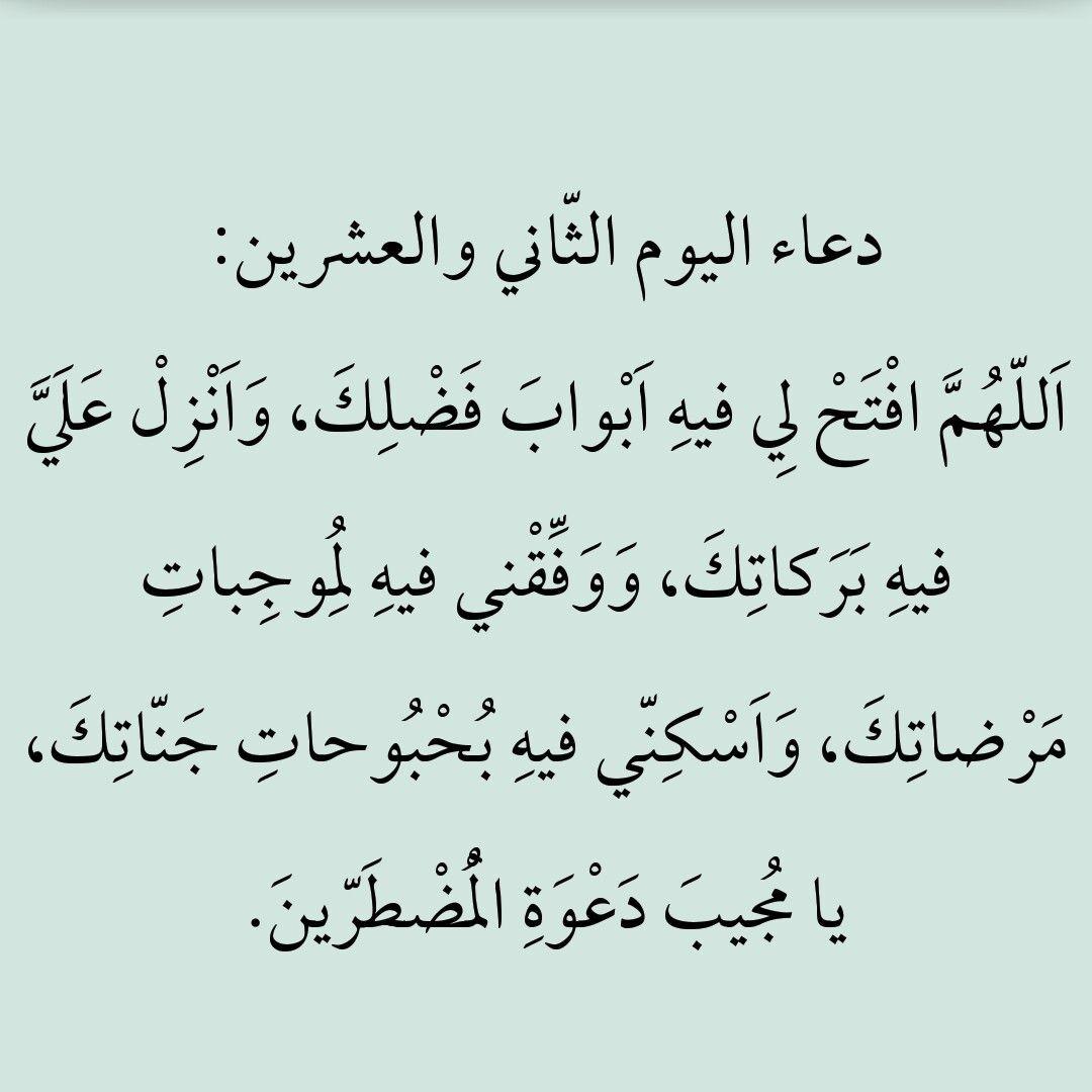 دعاء اليوم الثاني والعشرين من رمضان Ramadan Quotes Ramadan Day Ramadan Prayer