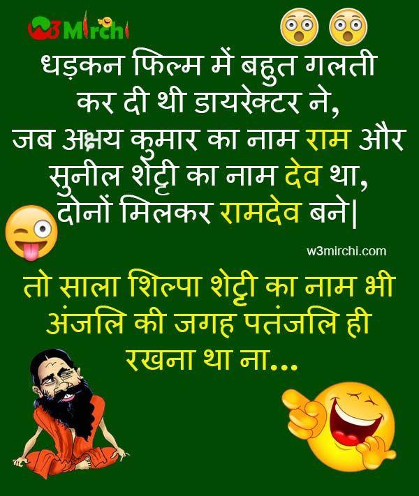 Hindi Funny Picture Quotes: Ramdev Patanjali Joke In Hindi Picture