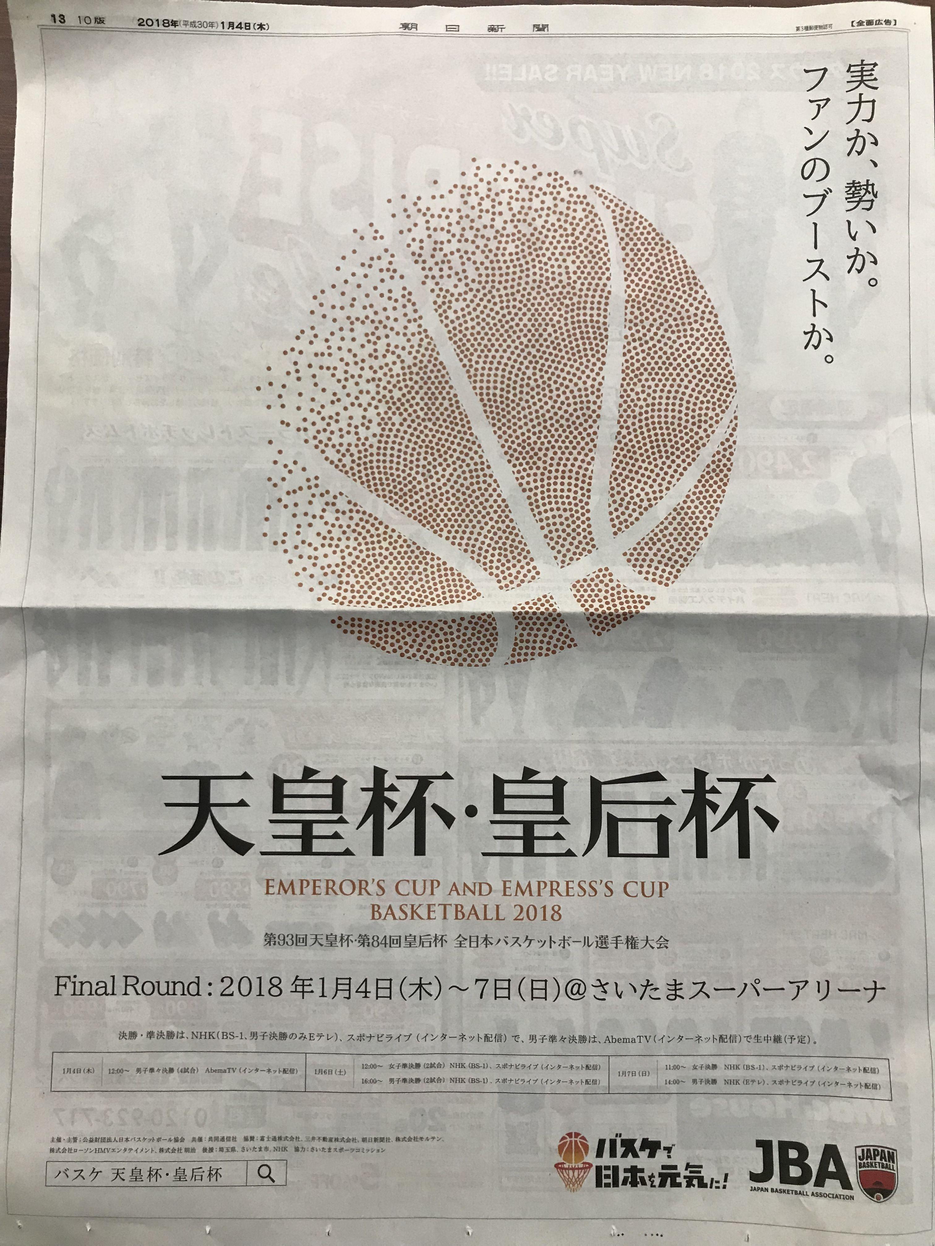 2018年元旦新聞広告 Jbaバスケ天皇杯 皇后杯 グラフィックデザイン 新聞 広告 デザイン